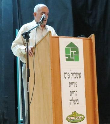 ICA Kiryat Bialik Branch fundraising event