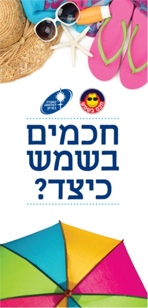 Skin Cancer Awareness Week in Israel