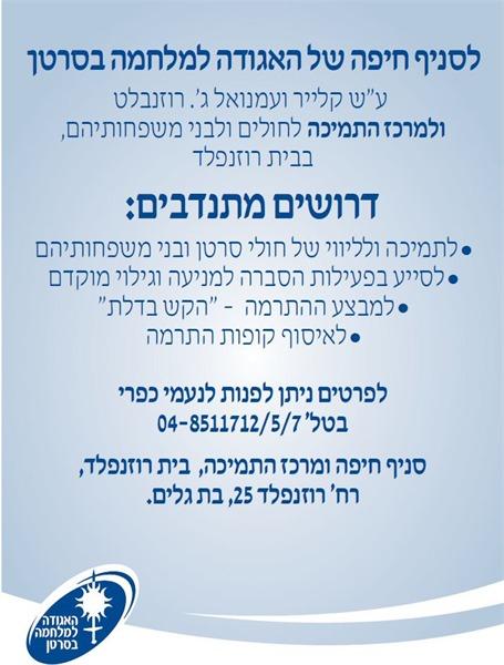 דרושים מתנדבים בחיפה