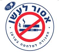לוגו אסור לעשן