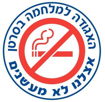 אצלנו לא מעשנים