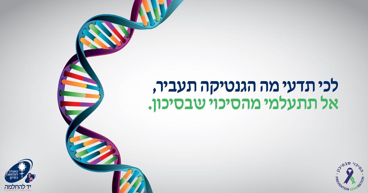 ביצוע בירור גנטי
