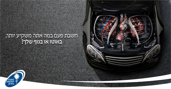 קמפיין אוטו