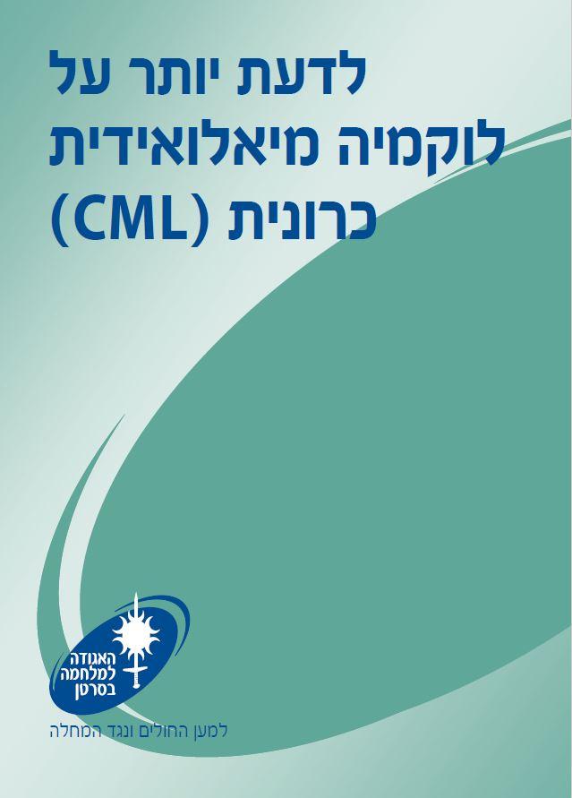 חוברת CML