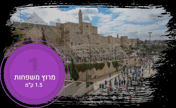 מרתון ירושלים מקצה משפחות