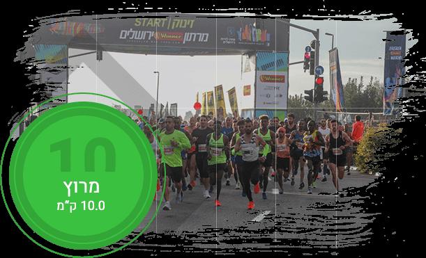 מרתון ירושלים מקצה 10 ק