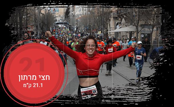 מרתון ירושלים מקצה 21.1 ק