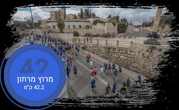 מרתון ירושלים מקצה 42.195 ק