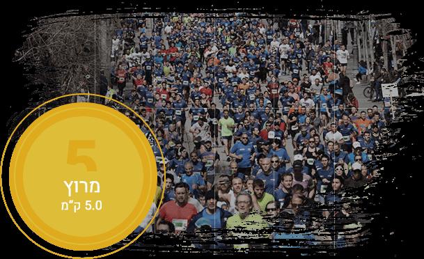 מרתון ירושלים מקצה 5 ק