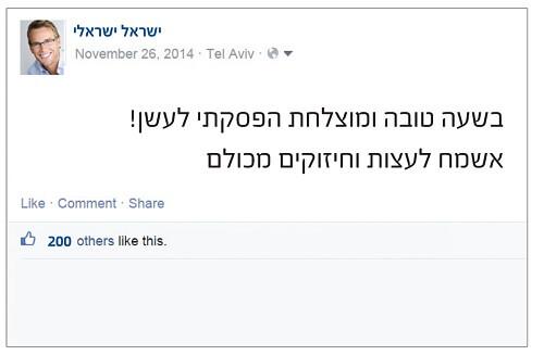 פרסום בפייסבוק שאומר אני מפסיק לעשן